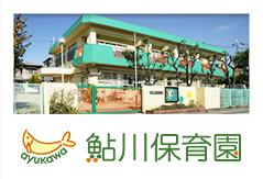 鮎川保育園