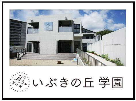 吹 の 丘 ホームページ 井 小学校